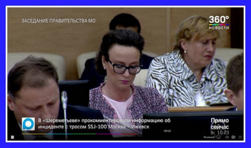Руководителем Госжилинспекции Московской назначена Ольга Николаевна Федина.